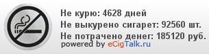 Проблема с аккумом eGo 900mAh 860