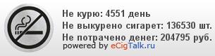 Всем подписать Freedom of Choice for Smokers 424